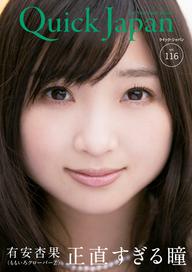 クイック・ジャパン vol.116
